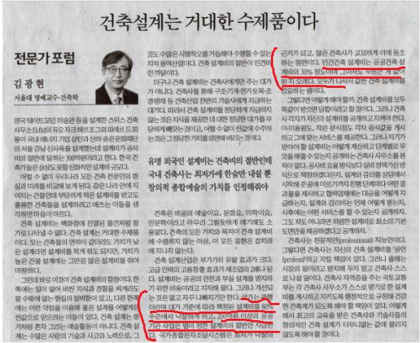 설계비-김광현칼럼.png