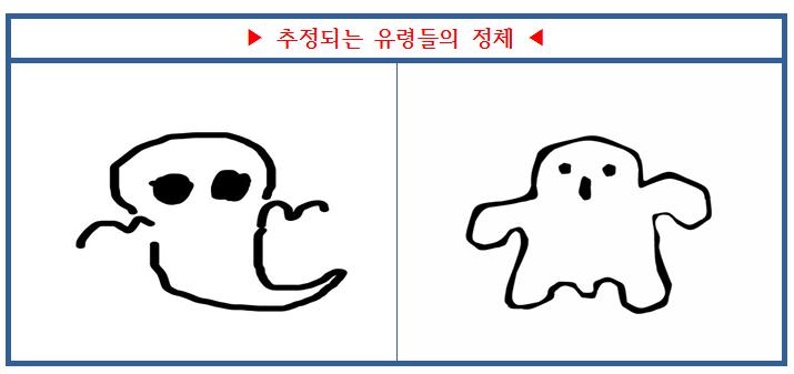 유령들3.png